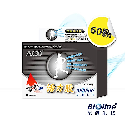 BIOline星譜生技 AGO活力股_UC-II非變性二型膠原蛋白(60顆/盒)