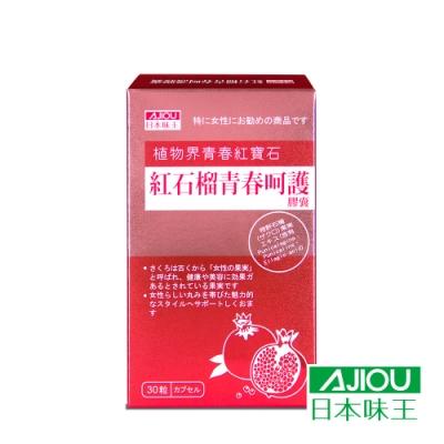 日本味王 紅石榴青春呵護膠囊 (30粒/盒)