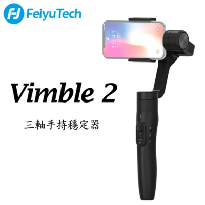 Feiyu 飛宇 Vimble2 三軸手機穩定器 (公司貨) 黑色