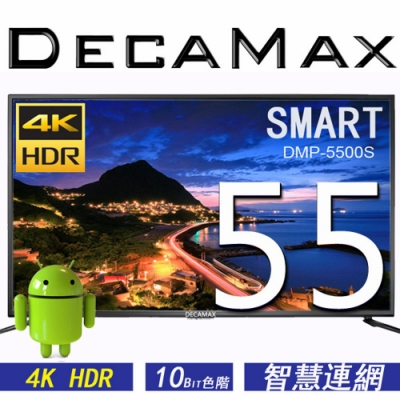 DECAMAX 嘉豐 55吋4K HDR 智慧連網液晶顯示器 ( DMP-5500S)