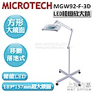 MICROTECH MGW92-F-3D LED檯燈放大鏡-腳架落地型