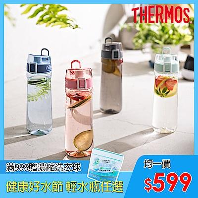 [送濾茶器 任選均一價] 膳魔師 彈蓋隨手瓶/搖搖杯/雙層輕水瓶/保溫杯