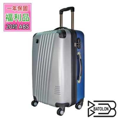 (福利品  20吋)  絢彩雙色加大ABS硬殼箱/行李箱 (3色任選)