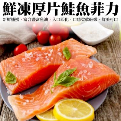 買3送3【海陸管家】厚切無刺鮭魚菲力 共6包(每包約200-300g)