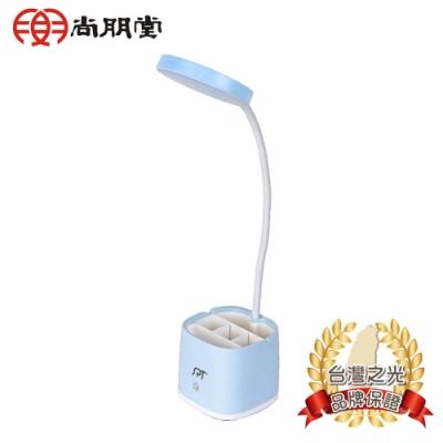 尚朋堂LED筆筒檯燈SL-T110B淡藍色
