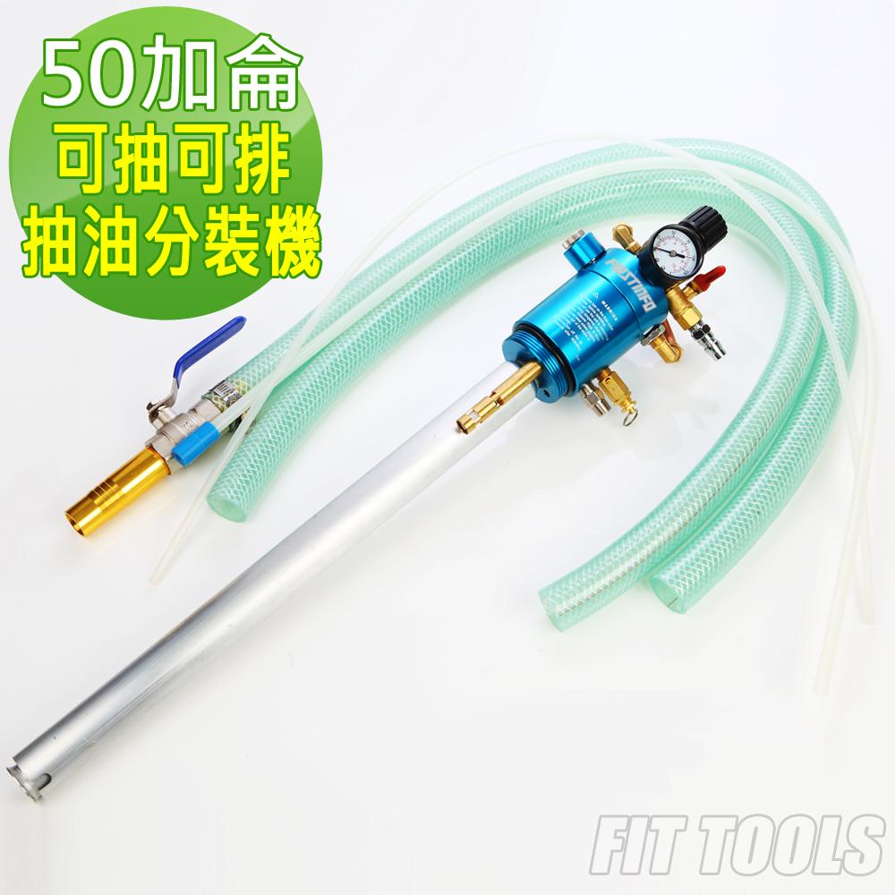 良匠工具 50加侖氣動可抽可排抽油分裝機