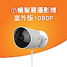 小蟻智慧攝影機 室外版1080P防水防塵