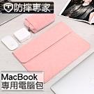 防摔專家 Macbook 13吋吸附式收納袋/保護內袋(附收納小包)