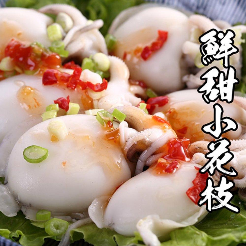(團購組) 海鮮王 鮮甜小花枝 10包組 ( 300g±5%/包 )