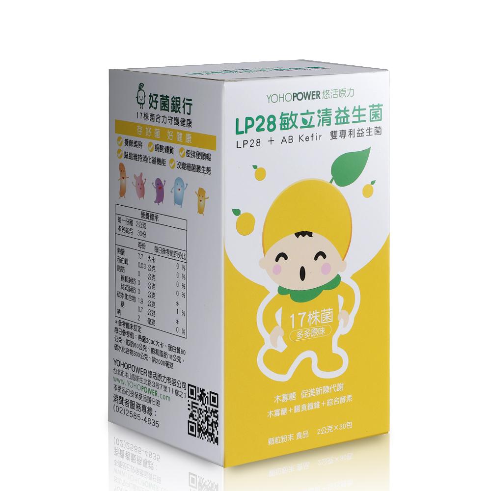 LP28敏立清益生菌 第四代菌株升級版-多多原味(30條/盒)