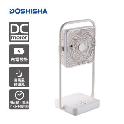 DOSHISHA 充電收納風扇 FBU-193B WH