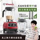 Vitamix 全食物調理機 E320全配雙杯組-紅色 (官方公司貨)-陳月卿推薦