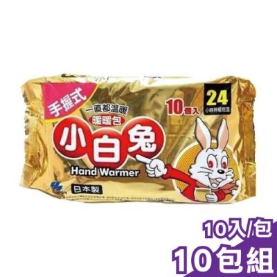 日本 小林製藥 小白兔暖暖包 10片入X10包