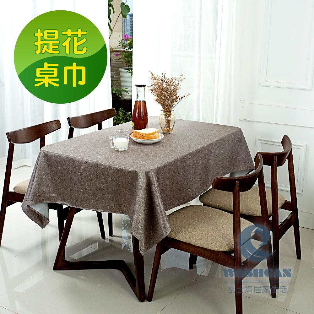 Washcan瓦士肯 輕奢提花桌巾  菱格-灰咖 138*180cm