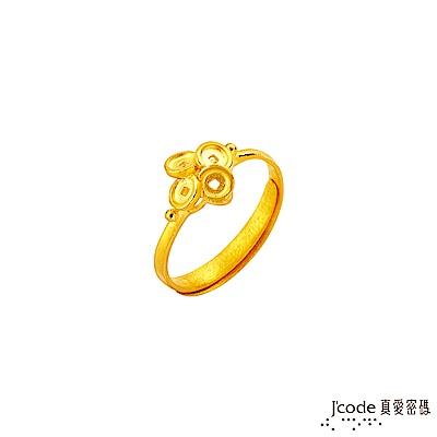 J code真愛密碼金飾 財高黃金戒指