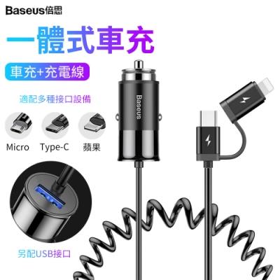 Baseus倍思 多功能USB車充 Lightning/Type-C彈簧充電線 車用充電器