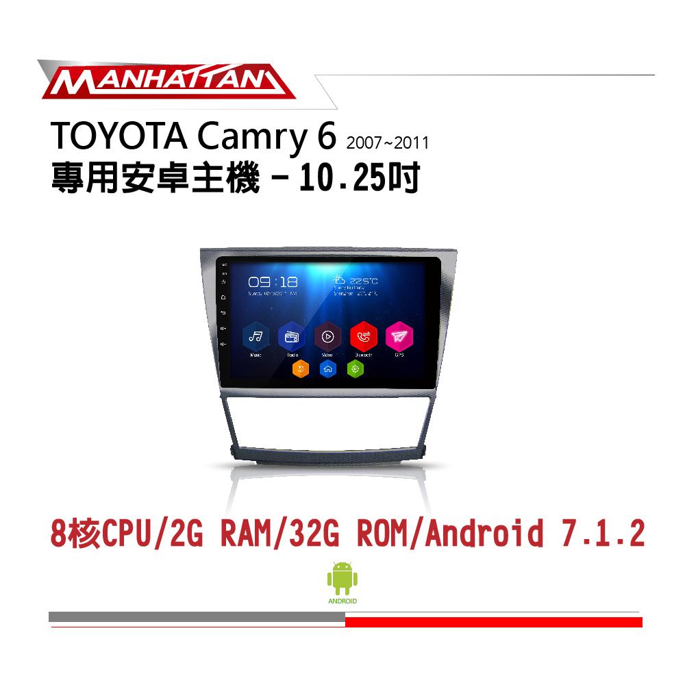 【到府安裝】TOYOTA CAMRY 6代 07-11 影音安卓主機-MANHATTAN