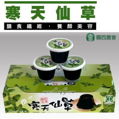 【關西農會】雙11特惠組 寒天仙草凍-100g / 8入 / 盒 (2盒一組 再送一盒) 共3盒