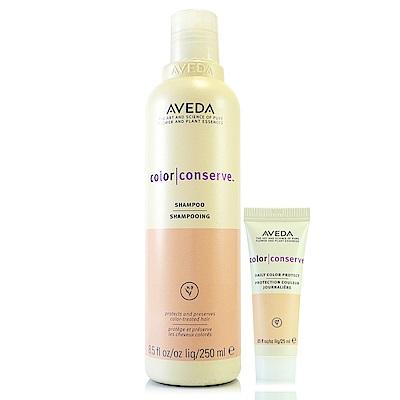 AVEDA 護色洗髮精250ml+護色亮澤鎖色精華25ml