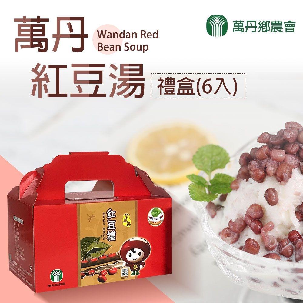 【萬丹農會】萬丹紅豆湯禮盒 ( 320g / 6入 / 禮盒 x2盒)