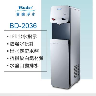 普德Buder BD-2036 普德熱交換雙溫直立式飲水機(中空絲膜過濾)