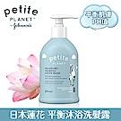 PETITE PLANET我的小星球 日本蓮花平衡沐浴洗髮露(236ml)