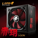 LEPA利豹 赤玥500W 電源供應器