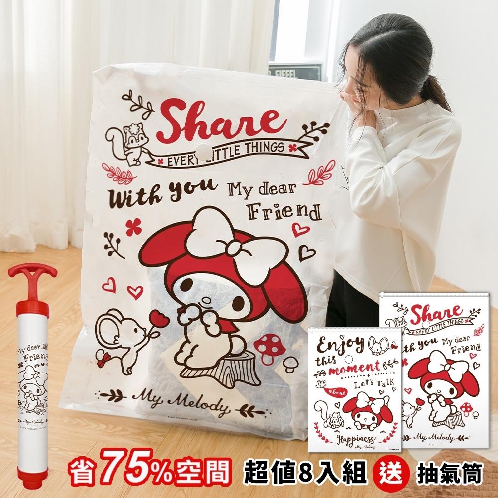 【收納皇后】Sanrio三麗鷗美樂蒂 四大四中加厚款真空壓縮袋組/收納袋/防塵袋 (9件組)