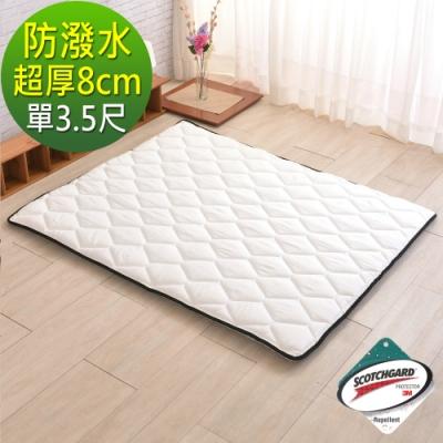 (限時下殺)單大3.5尺-LooCa 3M防潑水-超厚8cm兩用日式床墊