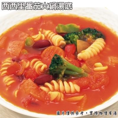 老爸ㄟ廚房‧西西里番茄火鍋湯底 (250g/包,共三包)