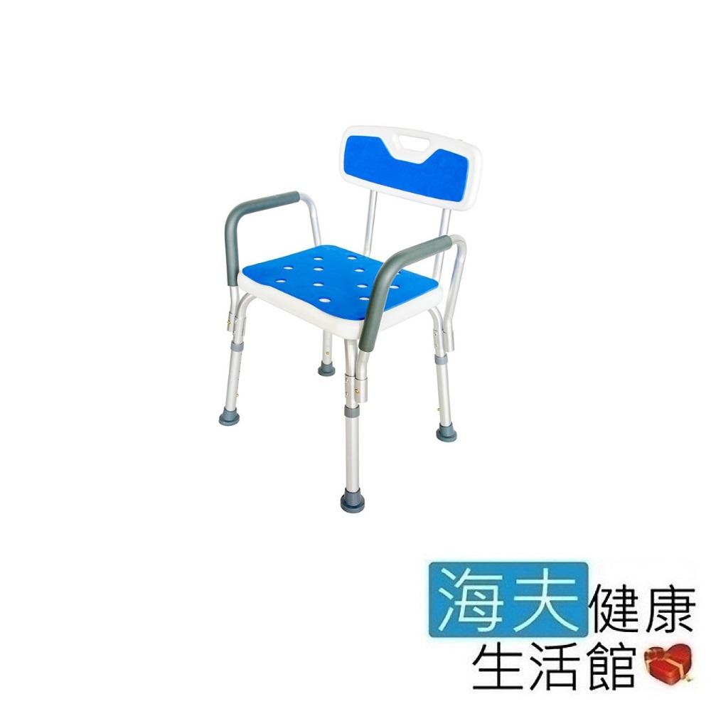 海夫 必翔 EVA坐墊 扶手可拆 高度可調 有背洗澡椅(YK3040)