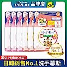 日本獅王LION 趣淨洗手慕斯補充包 200mlx6 (清爽柑橘+清新果香)