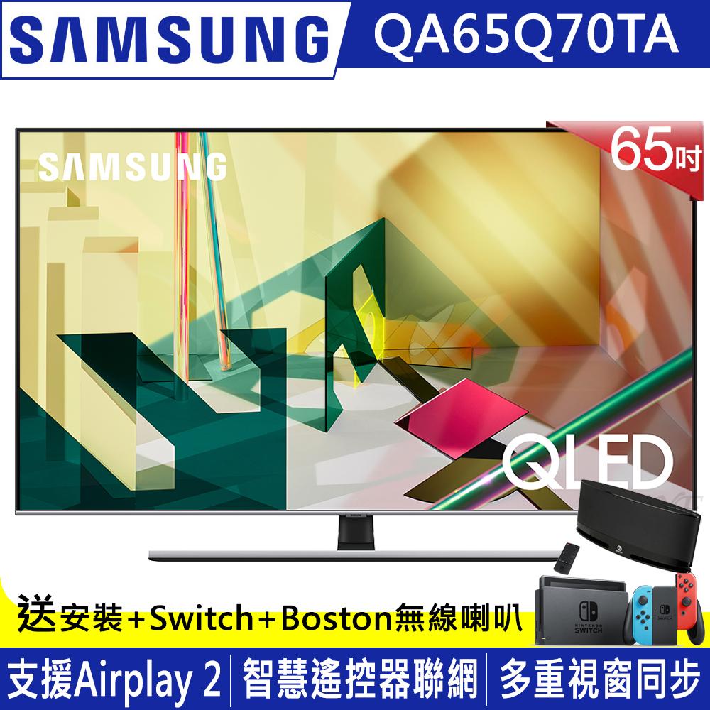 【限量送Switch】SAMSUNG三星 65吋 4K QLED量子連網液晶電視 QA65Q70TAWXZW