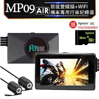 FLYone MP09 AIR 前後雙鏡+WIFI 機車專用行車記錄器-自