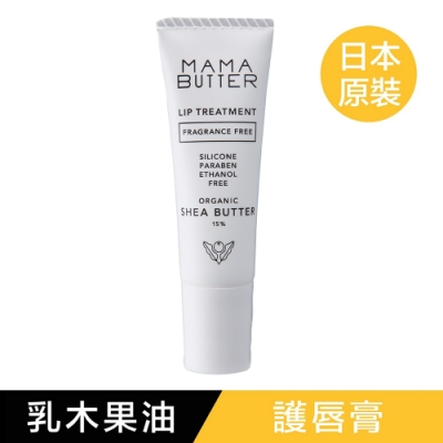 MAMA BUTTER 護唇膏8g