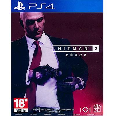刺客任務 2 HITMAN 2 - PS4 中英文亞版