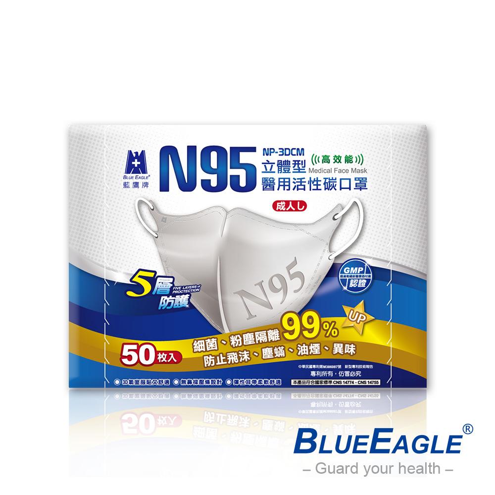 藍鷹牌 N95醫療口罩 成人立體型活性碳醫用口罩 50入/盒