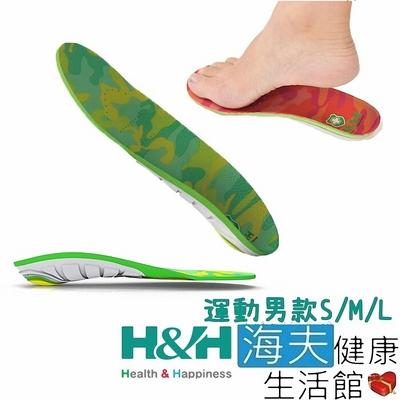 海夫健康生活館 南良H&H 足弓 支撐型 減壓鞋墊 運動男款 顏色隨機出貨_S/M/L
