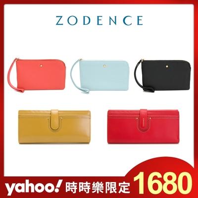 【時時樂限定】ZODENCE 簡約俐落牛皮長夾(共2款)
