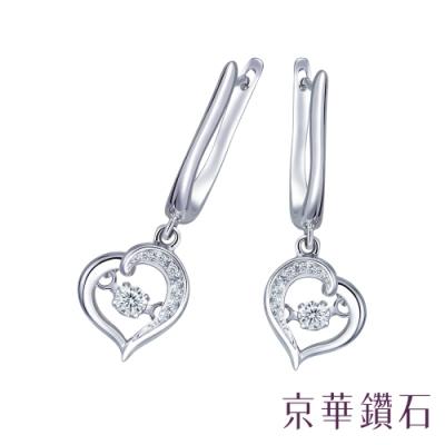 京華鑽石 跳舞鑽石耳環 Dancing Diamond 18K 跳舞鑽系列之Lovely