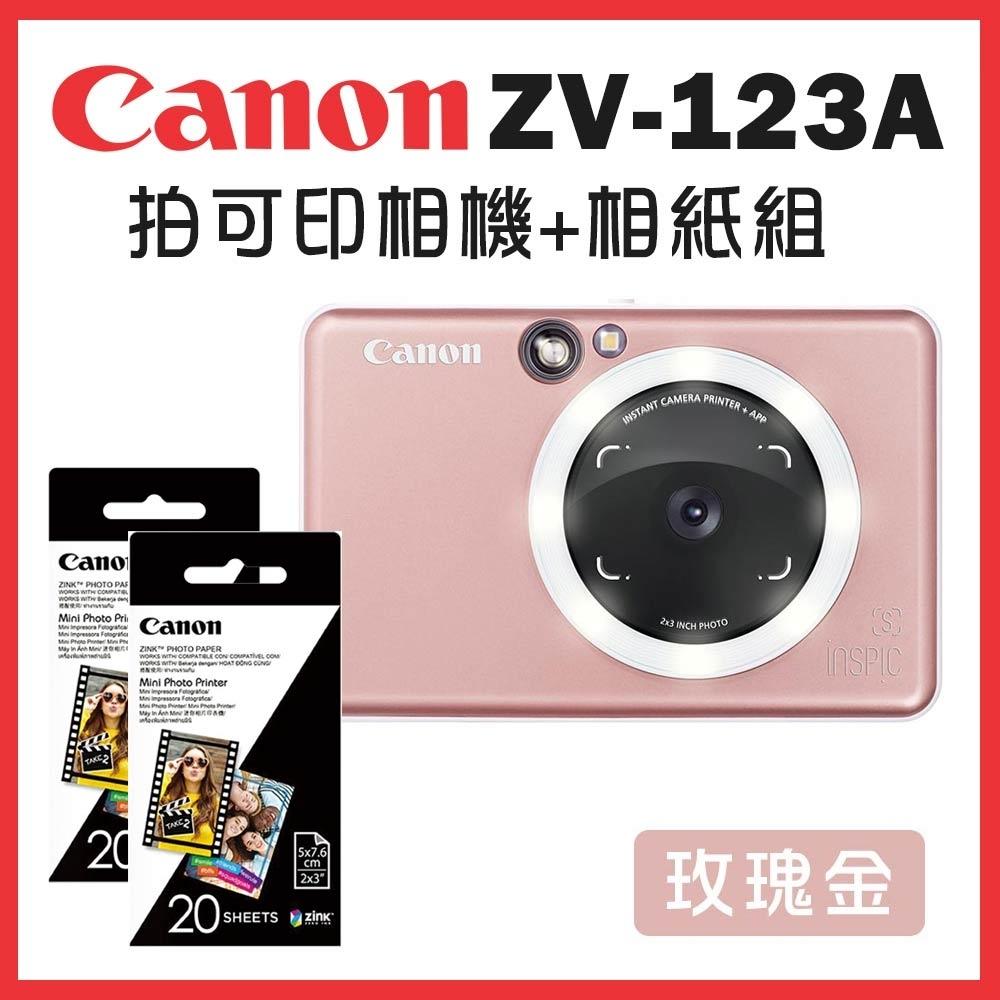 Canon ZV-123A-RG 可連手機即拍即印相印機(玫瑰金)+2x3相片紙(2包)