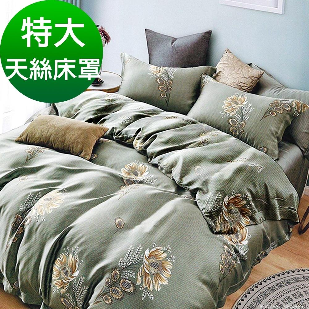 Saint Rose頂級精緻100%天絲床罩八件組(包覆高度35CM)-幽幽暗香-綠 特大