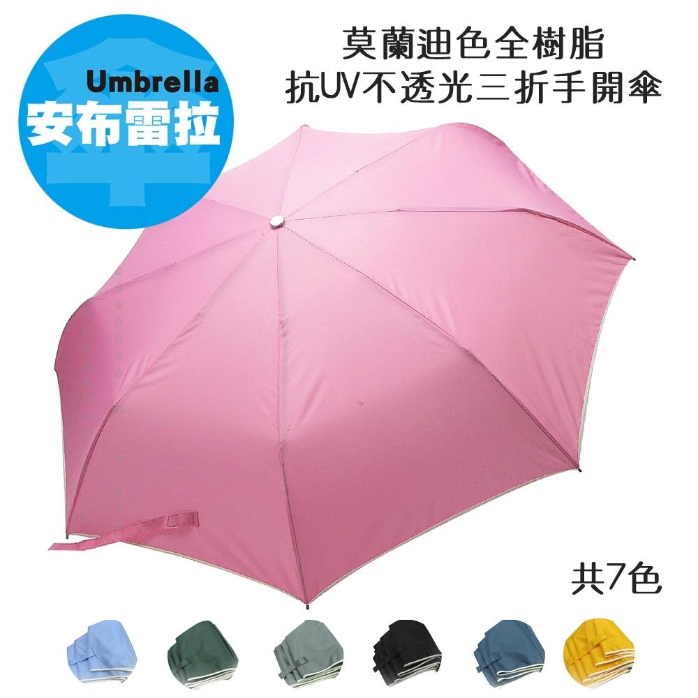 【KISSDIAMOND】莫蘭迪色全樹脂抗UV不透光三折手開傘(簡約/防曬/遮陽/7色/WM11051)