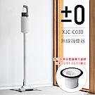 正負零±0 電池式無線吸塵器 XJC-C030 (白色)
