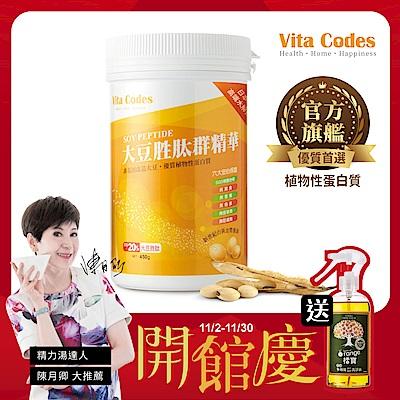 (主推大豆)Vita Codes大豆胜肽群精華