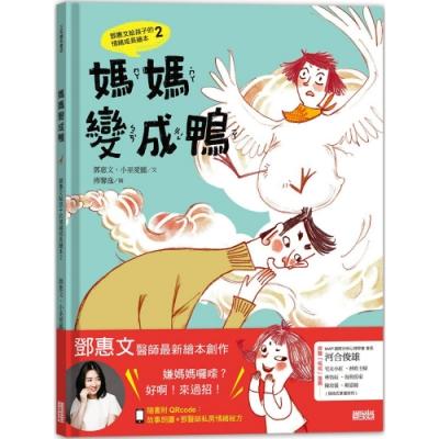 媽媽變成鴨:鄧惠文給孩子的情緒成長繪本2