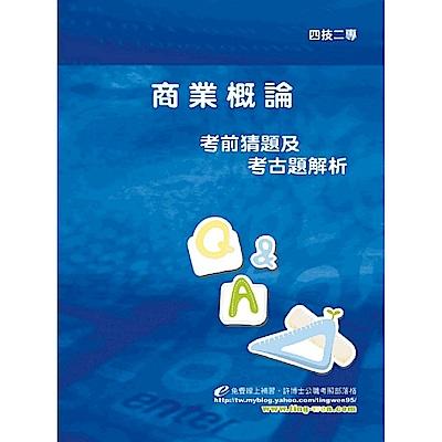 商業概論考前猜題及考古題解析(5版)