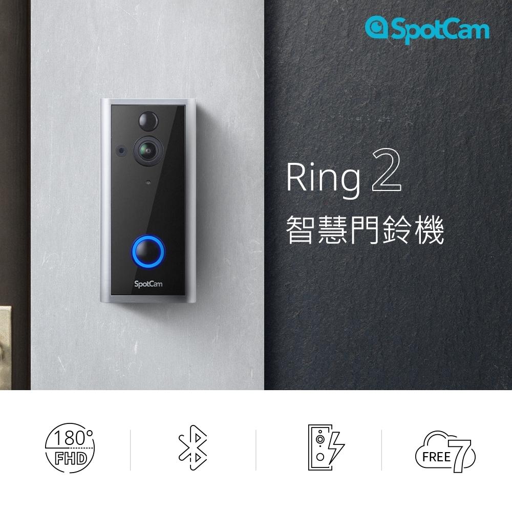 SpotCam Ring2 1080P真雲端全無線智慧WiFi視訊門鈴攝影機