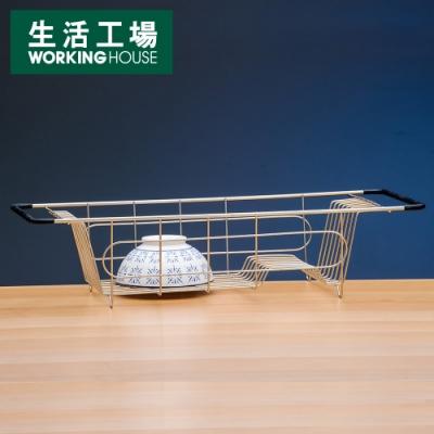 【品牌週全館8折起-生活工場】Daily不鏽鋼滴水盤架