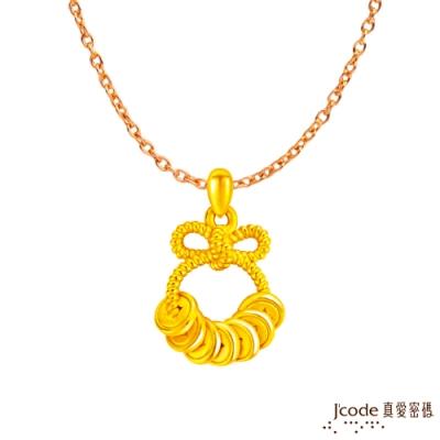 J code真愛密碼 連環賺黃金墜子-立體硬金款 送項鍊